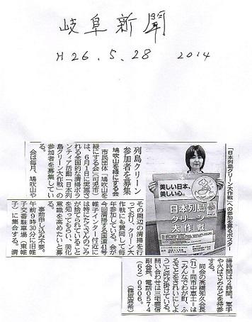H26.6.1.岐阜新聞