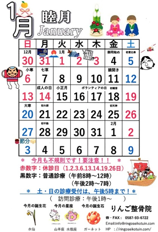 2019年1月 休診日カレンダー