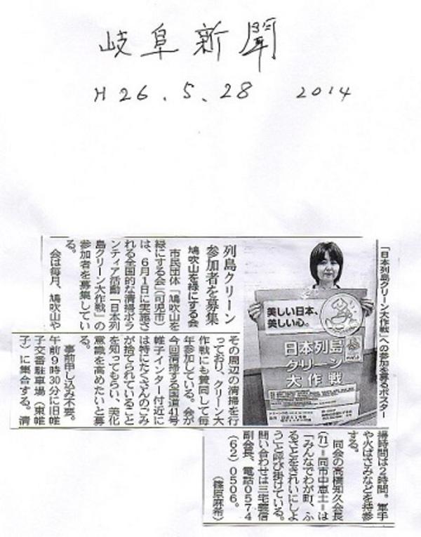 日本列島クリーン作戦