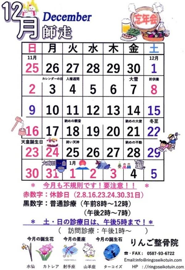 2018年12月 休診日カレンダー