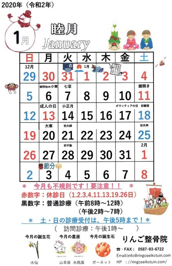 令和2年1月カレンダー