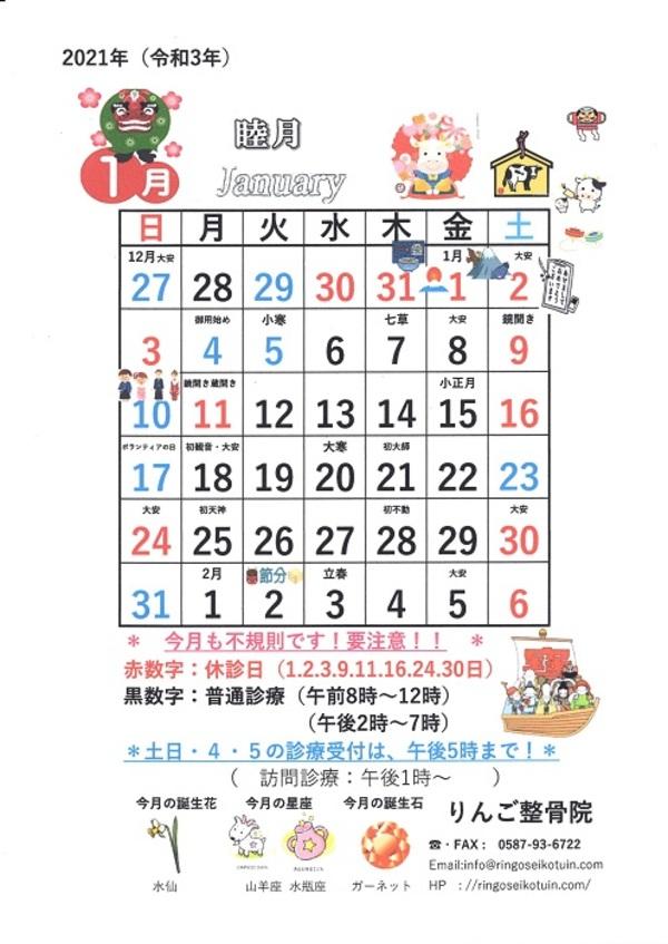 令和3年1月カレンダー